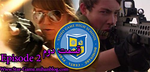 دانلود قسمت دوم از مجموعه Video Game High School همراه با زیرنویس فارسی
