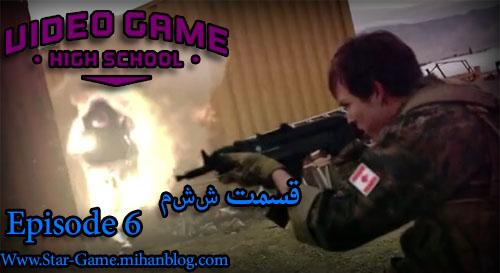 دانلود قسمت ششم از مجموعه Video Game High School همراه با زیرنویس فارسی