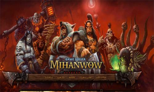 Mihanwow